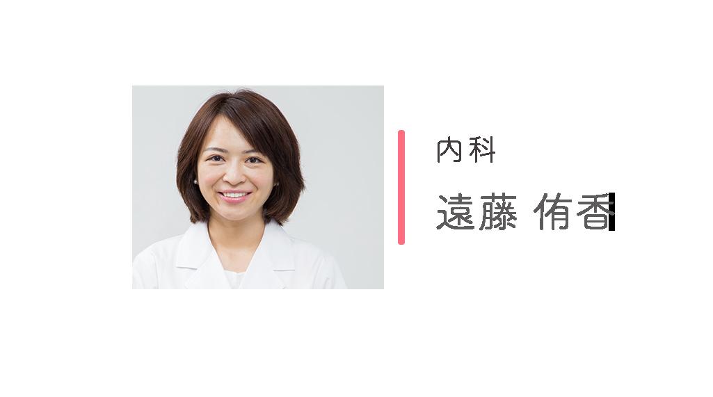 新型出生前診断・NIPT東京エバーグリーンクリニックドクター写真